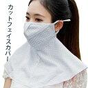【花粉症 対策 UVカット フェイスカバー マスク フェイスマスク ネックカバー 紫外線カット UV対策 紫外線対策 …