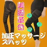 【新商品】テーピング美脚すバッツボディスーツヒップアップレギンスパンツタイツソックス