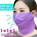 [お任せ3枚セット] UVカット マスク 日焼け防止 フェイスカバー フェイスマスク UV 日焼け 花粉 対策 日よけマスク 紫…