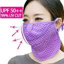 UVカット フェイスカバー マスク 花粉フェイスマスク 対策 日焼け防止 日焼け 熱中症対策 日よけマスク 紫外線カット…