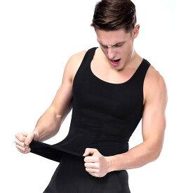 【加圧シャツ メンズ 半袖 加圧インナー 加圧Tシャツ 男性 スポーツ エクササイズ サポーター 白 黒 大きいサイズ メンズインナー 補正下着 ウエスト 猫背対策 タンクトップ Uネック ボディスーツ メール便 送料無料】