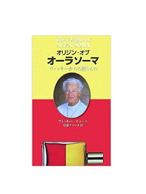 オリジン・オブ・オーラソーマ〜ヴィッキーからの贈りもの〜 【レインボーカラーズ 】