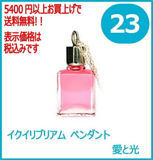 オーラソーマ イクイリブリアム・ペンダント 23番 愛と光 (ローズピンク/ピンク ) レインボーカラーズ