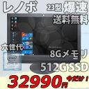 福袋 税込送料無料 即日発送 Lenovo 美品 レノボ 23.8型 液晶一体型PC M900z / Win10/ 六代Core i5-6500/ 8G/ 512G-SS…