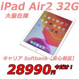 税込送料無料 即日発送 中古美品 白ロム Apple iPad Air2 Wi-Fi+Cellular 32GB SoftBank シルバー MNVQ2J/A iPad Air 2 ソフトバンク [32GB]