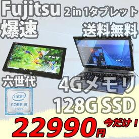 税込送料無料 あす楽対応 即日発送 中古美品 フルHD タッチ 13.3インチ Fujitsu ArrowsTab Q736 / Win10/ 高性能 六世代Core i5-6300u/ 4GB/ 爆速128G SSD/ カメラ/ 無線/ Office付【ノートパソコン 中古パソコン 中古PC】