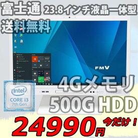 福袋 税込送料無料 あす楽対応 即日発送 美品 フルHD 23.8インチ液晶一体型 Fujitsu ESPRIMO K557/R / Win10/ 高性能 七世代Core i3-7100T/ 4GB/ 500GB/ カメラ/ 無線/ Office付【デスクトップ 中古パソコン 中古PC】