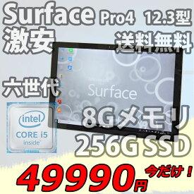 福袋 税込送料無料 2K対応 良品(AC欠品) 12.3型 タブレット Microsoft Surface Pro4 / Win10 64 pro/ 第六世代Core i5-6300u/ 8G/ NVMe-SSD-256G/カメラ/2736x1824/無線/ Kingsoft Office付 【中古パソコン 中古PC】