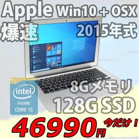 税込送料無料 あす楽対応 即日発送 良品 13.3インチ Apple MacBook Air A1466 Early-2015 / Win10 + macOS 11.0.1 Big Sur/ 高性能 五世代Core i5-5250u/ 8GB/ 爆速128G SSD/ カメラ/ 無線/ リカバリ/ Office付【ノートパソコン 中古パソコン 中古PC】