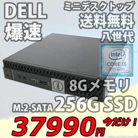 福袋 税込送料無料 あす楽対応 即日発送 美品 DELL OptiPlex 7060 MFF / Win10/ 高性能 八世代Core i5-8500T/ 8GB/ 爆速256G SSD/ Office付【デスクトップ 中古パソコン 中古PC】
