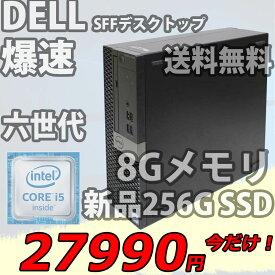 税込送料無料 あす楽対応 即日発送 美品 DELL OptiPlex 3040 SFF / Win10/ 高性能 六世代Core i5-6500/ 8GB/ 爆速新品256G SSD/ Office付【デスクトップ 中古パソコン 中古PC】