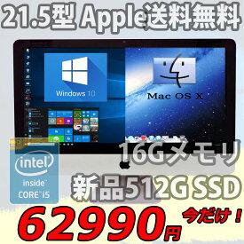 税込送料無料 あす楽対応 即日発送 中古美品 フルHD 21.5インチ液晶一体型 Apple iMac A1418 Late-2015 / Windows10 + macOS Big Sur/ 五世代Core i5-5575R/ 16GB/ 爆速新品512G-SSD/ カメラ/ 無線/ リカバリ/ Office付/ Win10【デスクトップ 中古パソコン 中古PC】