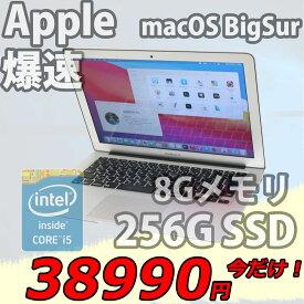 税込送料無料 あす楽対応 即日発送 良品(AC欠品) 13.3インチ Apple MacBook Air A1466 Early-2015 / macOS Big Sur(正規版Windows10追加可能)/ 五世代Core i5-5250u/ 8GB/ 爆速NVMe式256G-SSD/ カメラ/ 無線/ リカバリ/ 【ノートパソコン 中古パソコン 中古PC】