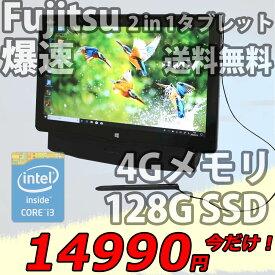 税込送料無料 あす楽対応 即日発送 中古美品 フルHD タッチ 12.5インチ Fujitsu ArrowsTab Q704/H / Win10/ 四世代Core i3-4010u/ 4GB/ 爆速128G SSD/ カメラ/ 無線/ Office付【ノートパソコン 中古パソコン 中古PC】