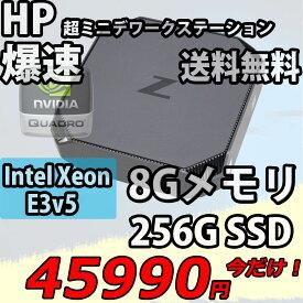 税込送料無料 あす楽対応 即日発送 中古美品 HP WorkStation Z2 mini G3 / Win10/ Xeon E3-1225 V5/ 8GB/ 爆速256G SSD/ NVIDIA Quadro M620/ Office付【デスクトップ 中古パソコン 中古PC】