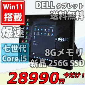 税込送料無料 あす楽対応 即日発送 中古良品(AC欠品) フルHD 12.3インチ タブレット DELL Latitude 5285 / Windows11/ 七世代Core i5-7200u/ 8GB/ 爆速新品256G-SSD/ カメラ/ 無線/ Office付/ Win11【ノートパソコン 中古パソコン 中古PC】(Windows10も対応可能/ Win10)
