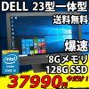 中古パソコン9020