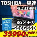 数量限定 送料無料 即日発送 良品 13.3型 東芝 R634/M/ Win10 Pro / 四代i7-4510u/ 8GB/ 256G-SSD/ 無線/ リカ...