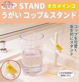 うがいコップスタンド オカメインコ うがい 衛生 コップ 洗面所 お風呂 衛生 プレゼント ギフト