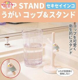 うがいコップスタンド セキセイインコ BLUE 青 歯磨き 鳥 小鳥 洗面所 お風呂 衛生 プレゼント ギフト