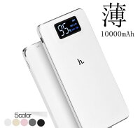 10000mAhモバイルバッテリー軽量薄型大容量USB2ポート2台同時充電可能2.1Aiphoneスマホ充電器LEDライト付き急速充電器