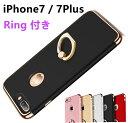 iPhone7 ケース RING iphone7 plus ケース リング 付き 落下防止 リングホルダー バンカーリング iPhone 7 plus カバ…