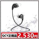 高音質 QCY QY8 Bluetooth イヤホン 【日本語説明書付き】 iPhone7 / 7 Plus スマホ対応 高音質 防汗 防滴 スポーツ …