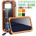 【楽天1位】ソーラー充電器 モバイルバッテリー 大容量 15000mAh 軽量 太陽能 充電器 地震 防災 防塵 耐衝撃 SOS アウ…