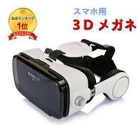 【国内メーカー保証付き】スマフォ用VRゴーグル3Dメガネ焦点距離調節スマートフォンスマホ3DVRゴーグルBOBOVRZ4スマホゴーグルスマホで3D3D映像スマートフォンゴーグル3DVRメガネVRグラスVRゴーグルVRBOX3Dメガネ3Dゴーグルバーチャルメガネ