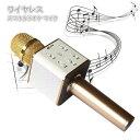 【送料無料】 TUXUN Q7 カラオケマイク 高音質 スマホカラオケマイク 無線 KTV ポータブル ワイヤレススピーカーマイク Bluetoothで簡単に接...