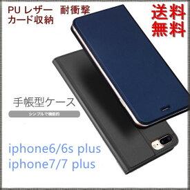 iPhone8 iPhone7 ケース 超薄型 iPhone7 Plus ケース 手帳 型 iPhone6 カバー 高級PU レザー 耐衝撃 iPhone XR ケース iPhone Xs Max 手帳型ケース カード収納 マグネット スタンド スマホケース アイフォンケース 全面保護 おしゃれ