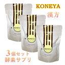 お得!【3個セット】 KONEYA 酵素サプリ ダイエット 漢方 酵素 サプリメント (60粒)