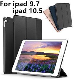New iPad 9.7 ケース 2017 手帳型 ipad pro 10.5 ケース 超軽量 薄い 高級PUレザー 三つ折 スタンド オートスリープ機能 新しいiPad 2017版専用 カバー アイパッド 耐え衝撃 おしゃれ