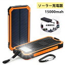 ソーラー充電器 モバイルバッテリー 大容量 15000mAh 軽量 太陽能 充電器 地震 防災 防塵 耐衝撃 SOS アウトドア 薄型…