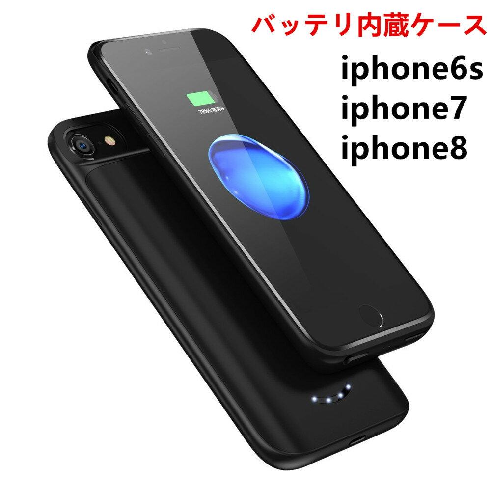 【送料無料】 バッテリー内蔵ケース iPhone6s iPhone7 iPhone8 ケース型バッテリー 4000mAh 大容量 超軽量 薄型 スリム iphoneケース カバー バッテリーケース 急速充電用 iphone 充電器 スマホケース アイホンケース 黒