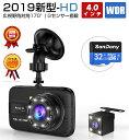 【32Gカード付き】ドライブレコーダー 前後カメラ 1080PフルHD デュアルドライブレコーダー 2カメラ 170°広視野角 ドラレコ SONYセンサー/レンズ 常時録画 衝撃録画 高速起動 G-sensor WDR