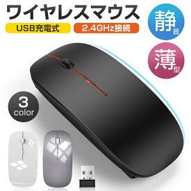 【楽天1位】ワイヤレスマウス 超薄型 静音 無線 マウス 省エネルギー 2.4GHz 3DPIモード 800/1200/1600DPI 高精度 持ち運び便利 スリム 2.4Gワイヤレス伝送 Mac/Windows/surface/Microsoft Proに対応 USB充電式 エコ 在宅勤務