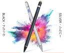 【超高感度】 タッチペン 極細 1.45mm スマートフォン タブレット スタイラスペン iPad iPhone Android対応 ツムツム 金属製 軽量 充電式 タッチ ペン 細/太両側使る 銅製ペン先 導電繊維ペン先 touchpen 父の日 母の日 ギフト