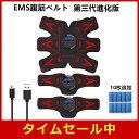 【スーパーSALE限定】EMS 腹筋ベルト USB充電式 腹筋マシン お腹 腕 太もも セット調節可能 刺激強度60段階モード 8段…