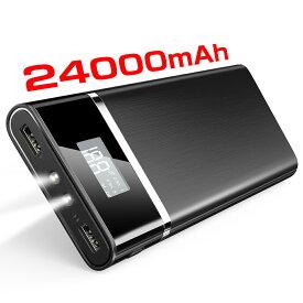 モバイルバッテリー スマホ充電器 24000mAh 大容量 充電器 2台同時充電 急速充電 3USB出力ポート2.1A+1A 防災対策 iPhone/Android対応 プレゼント 送料無料
