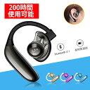 【10倍ポイント】 ワイヤレスイヤホン Bluetooth イヤホン ブルートゥースイヤホン 片耳 イヤーフック型 バッテリー2…