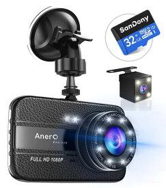 【32Gカード付き】 ドライブレコーダー 前後カメラ 1080PフルHD デュアルドライブレコーダー 2カメラ 170°広視野角 ドラレコ SONYセンサー/レンズ 常時録画 衝撃録画 高速起動 G-sensor WDR