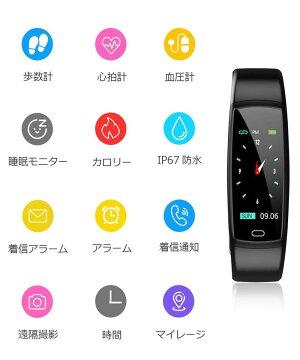 スマートウォッチ活動量計心拍計血圧測定歩数計IP67防水Bluetooth4.0USB充電スマートブレスレット着信通知電話通知SMS通知消費カロリー睡眠検測アラーム時計iphoneiOS&Android日本語APP対応