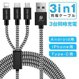 3in1 充電 ケーブル 同時 充電 iPhone 充電 ケーブル 日本規格 ライトニングケーブル 3in1 急速充電 Lightning/USB Type-C マイクロUSBケーブル 高耐久 両面挿し 三台同時充電可能 充電ケーブル 多機種対応 1.25M