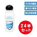 【日本製・24個セット】アルコールハンドジェル 在庫あり 25mlx24個 アルコール ハンドジェル ヒアルロン酸Na配合 銀…