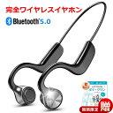 【Bluetooth5.0】 骨伝導イヤホン ワイヤレスイヤホン Bluetooth イヤホン ブルートゥースイヤホン スポーツ Hi-Fi 高…