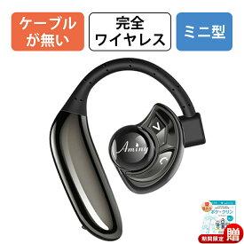 【ケーブルなし】 ワイヤレスイヤホン Bluetooth イヤホン ブルートゥースイヤホン 片耳 イヤーフック型 バッテリー2個 交換可 ワイヤレス ヘッドセット イヤホン 無線 防汗 防水 マイク内蔵 耳掛け 音楽 通話可 高音質