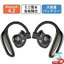 【左右独立型】 ワイヤレスイホン Bluetooth イヤホン ブルートゥースイヤホン Bluetooth4.2 耳かけ式片耳 両耳 イヤ…