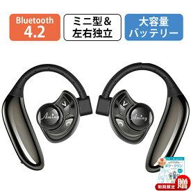 【左右独立型】 ワイヤレスイホン Bluetooth イヤホン ブルートゥースイヤホン Bluetooth4.2 耳かけ式片耳 両耳 イヤホン ハンズフリー 防水防汗 スポーツ ランニング 自動ペアリング 高音質 通話可 マイク内蔵 イヤーフック コンパクト