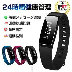 スマートウォッチ レディース メンズ スマートブレスレット 日本語アプリ iphone&android対応 血圧計 心拍計 防水 着信通知 睡眠モニター 着信通知 消費カロリー 睡眠検測 アラーム IP67防水 送料無料